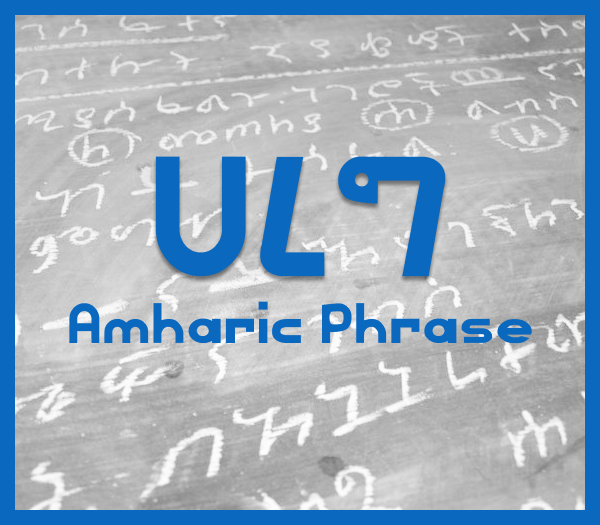 Amharic Pharases